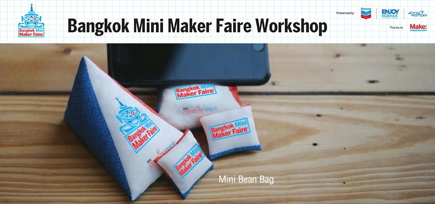 Mini bean bag 1