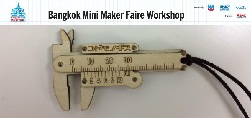 Wearable wood measurement tool 1