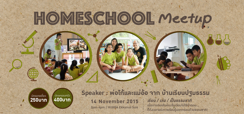 Home school meetup 04