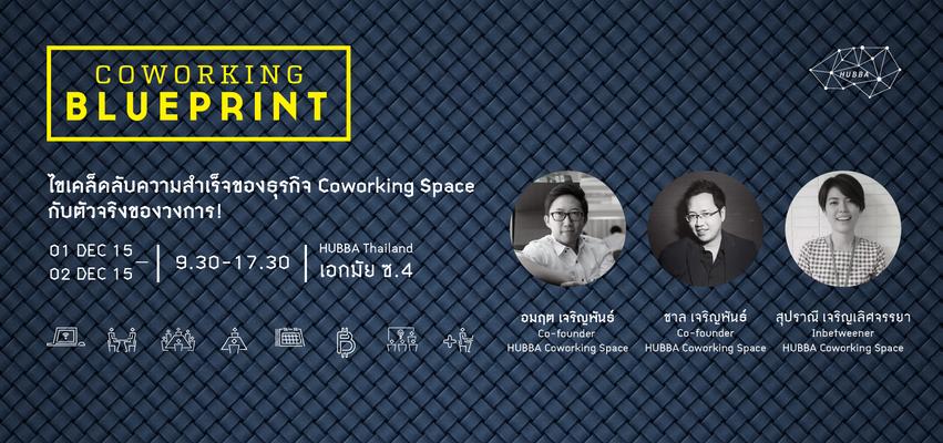 Coworking blueprint 06 2