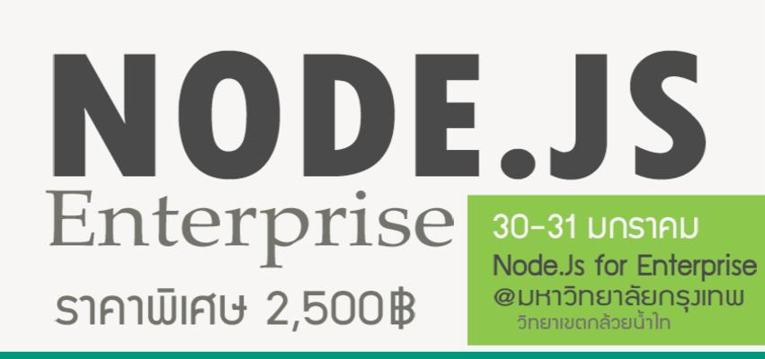 Nodejs enterprise 841x400