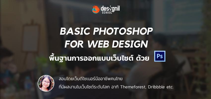 Basic web design cover 2