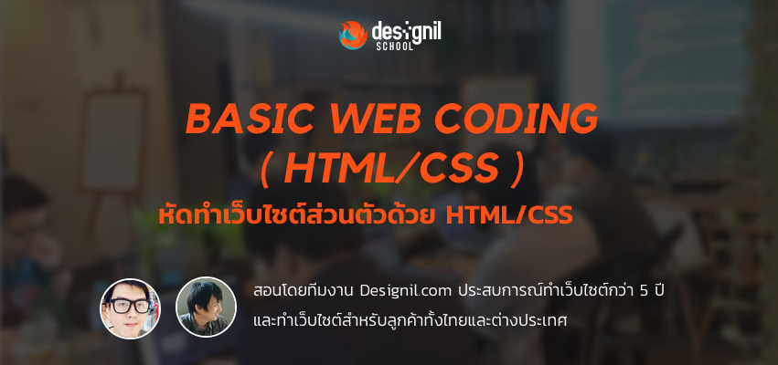 Basic htmlcss