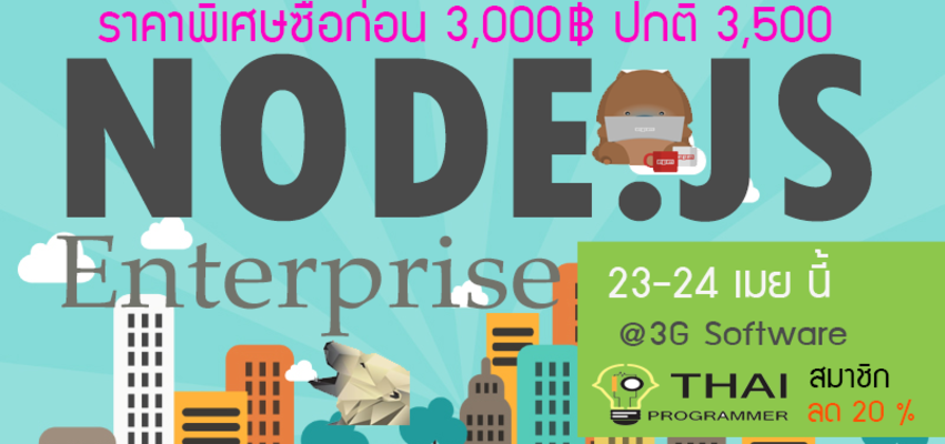 Nodejs4enterprise 851x400