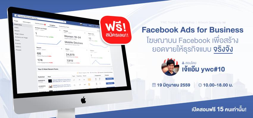 Facebook course851x400 edit