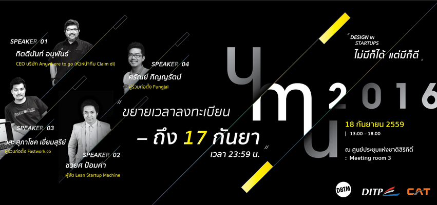 Eventpop cover   umu2016 160915 05