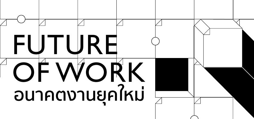 Future of work pop 581x400