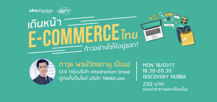 Ecommerce coverfb