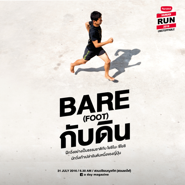 Bearfoot run banner 02