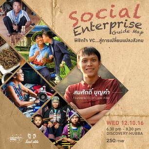 Social enterprise aw %282%29