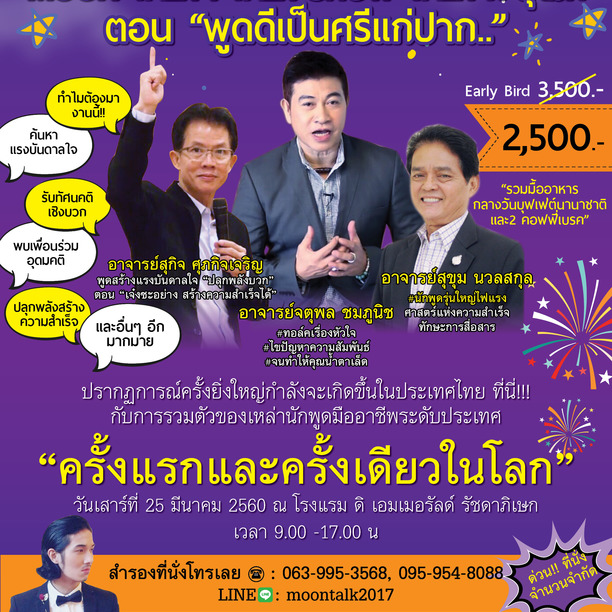 Poster moontalk 3500 x 2500